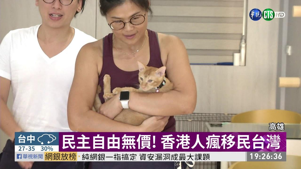 [新聞] 民主自由無價! 香港人瘋移民台灣