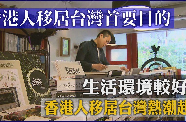 [新聞]香港人移居台灣首要目的