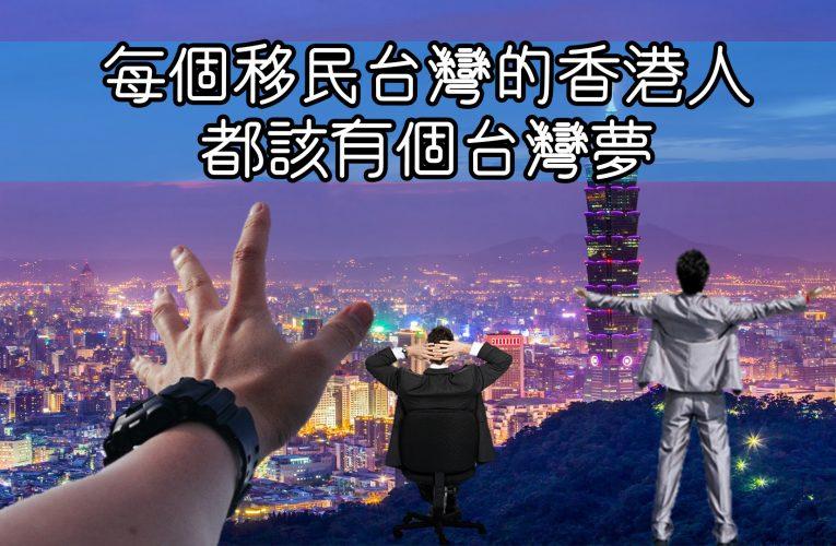[新聞]移民台灣的香港人都該有個台灣夢!