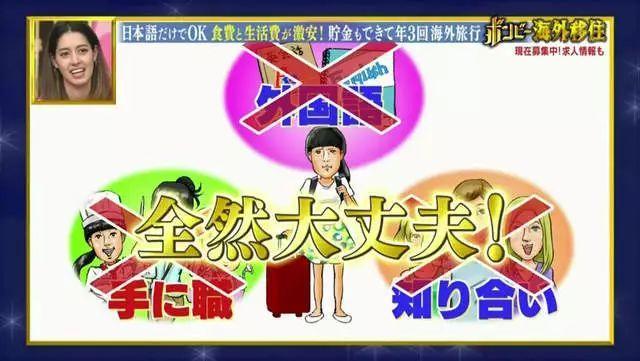 [新聞] 日本人紛紛移民台灣,日綜預計旨在專題介紹台灣的優點!