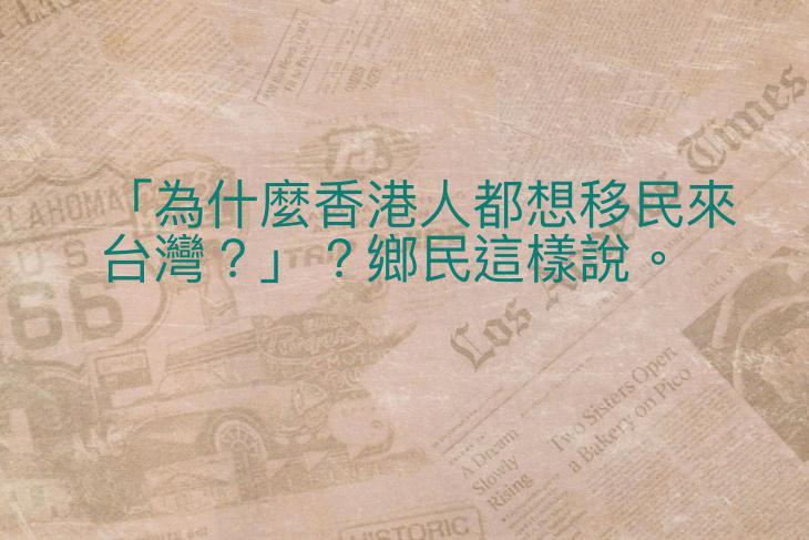 [新聞]「為什麼香港人都想移民來台灣?」     鄉民這樣說。
