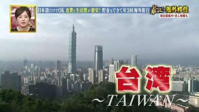 [新聞]  日本人移民台灣後的生活狀況如何?